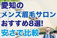 愛知のメンズ眉毛サロンおすすめ8選!安さで比較・口コミも紹介!
