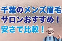 千葉のメンズ眉毛サロンおすすめ10選!安さで比較・口コミも紹介!