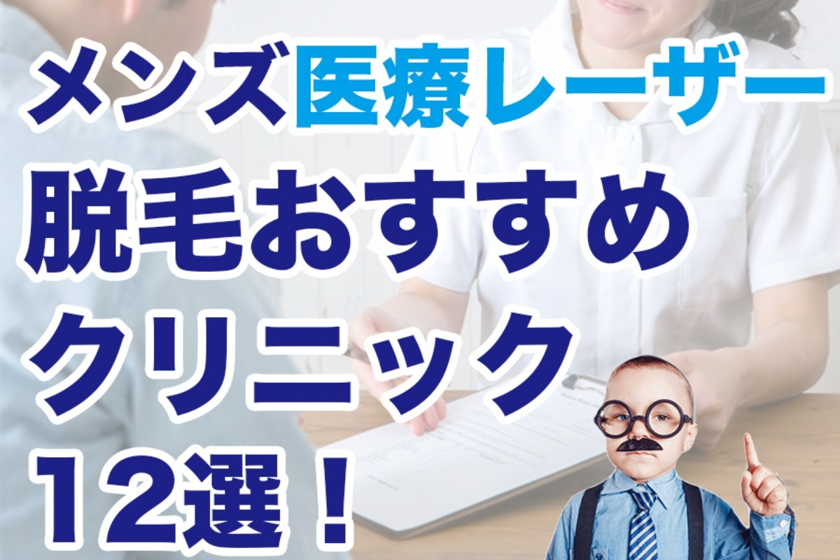 メンズ医療レーザー脱毛おすすめクリニック12選!男性必見【2019年最新版】