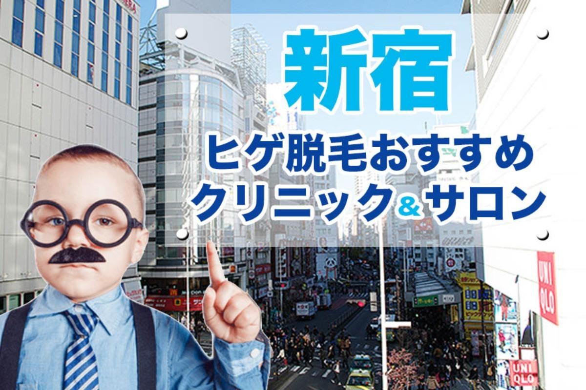 【ヒゲ脱毛】新宿のクリニック・サロン15選【安さで比較】