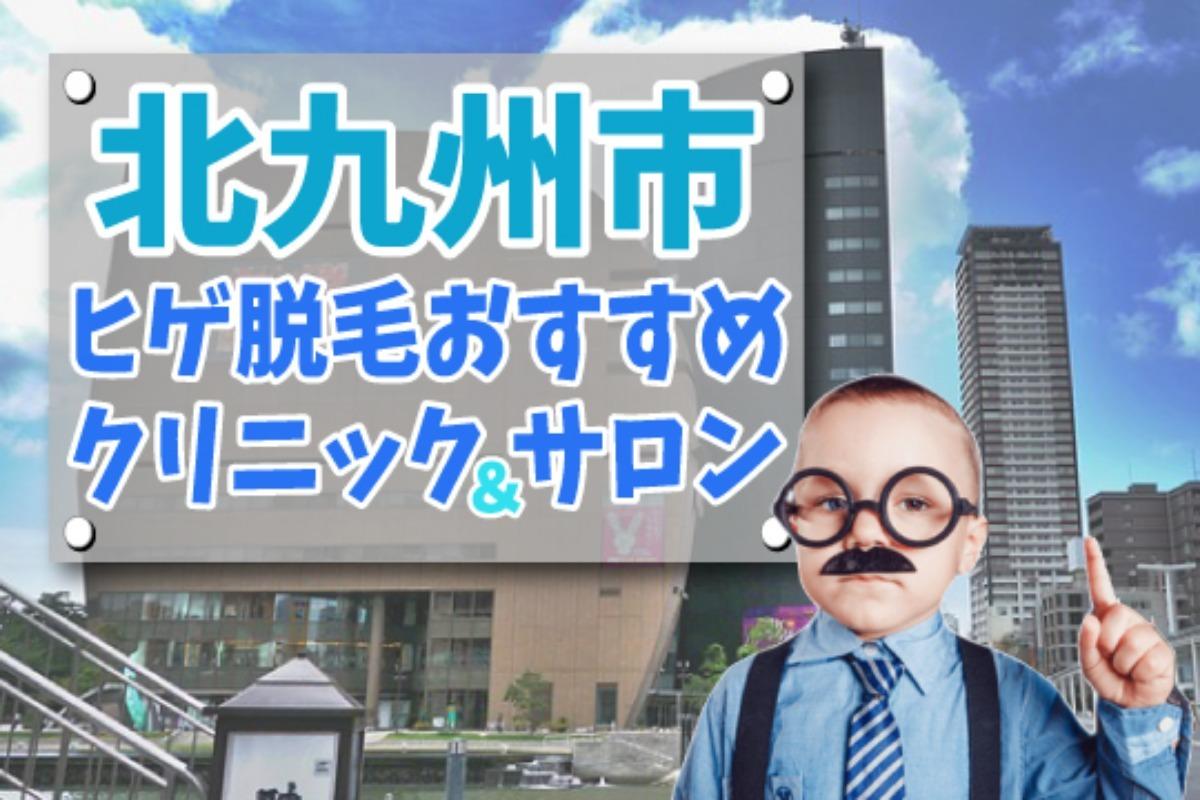【髭脱毛】北九州市のクリニック・サロン20選【安さで比較】