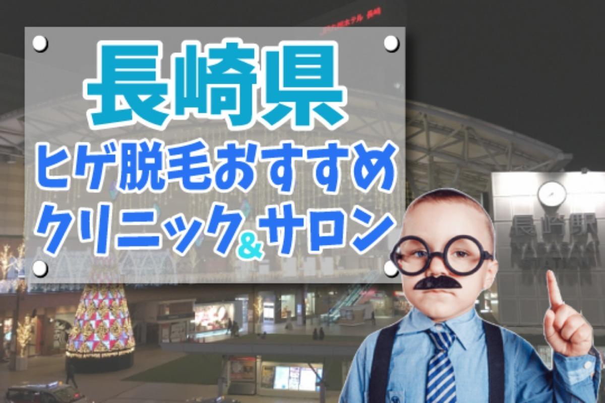 【髭脱毛】長崎県のクリニック・サロン15選【安さで比較】