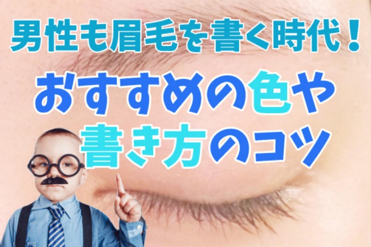 男性も眉毛を書く時代!おすすめの色や書き方のコツは?