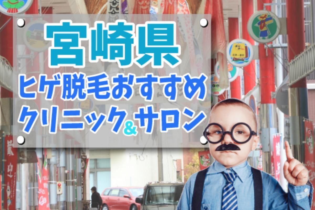 【髭脱毛】宮崎県のクリニック・サロン11選【安さで比較】