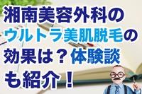 【ヒゲ脱毛】湘南美容外科のウルトラ美肌脱毛は効果は?体験談も紹介!