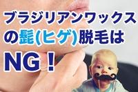 ブラジリアンワックスの髭(ヒゲ)脱毛はNG!6つのリスクと体験談を紹介!