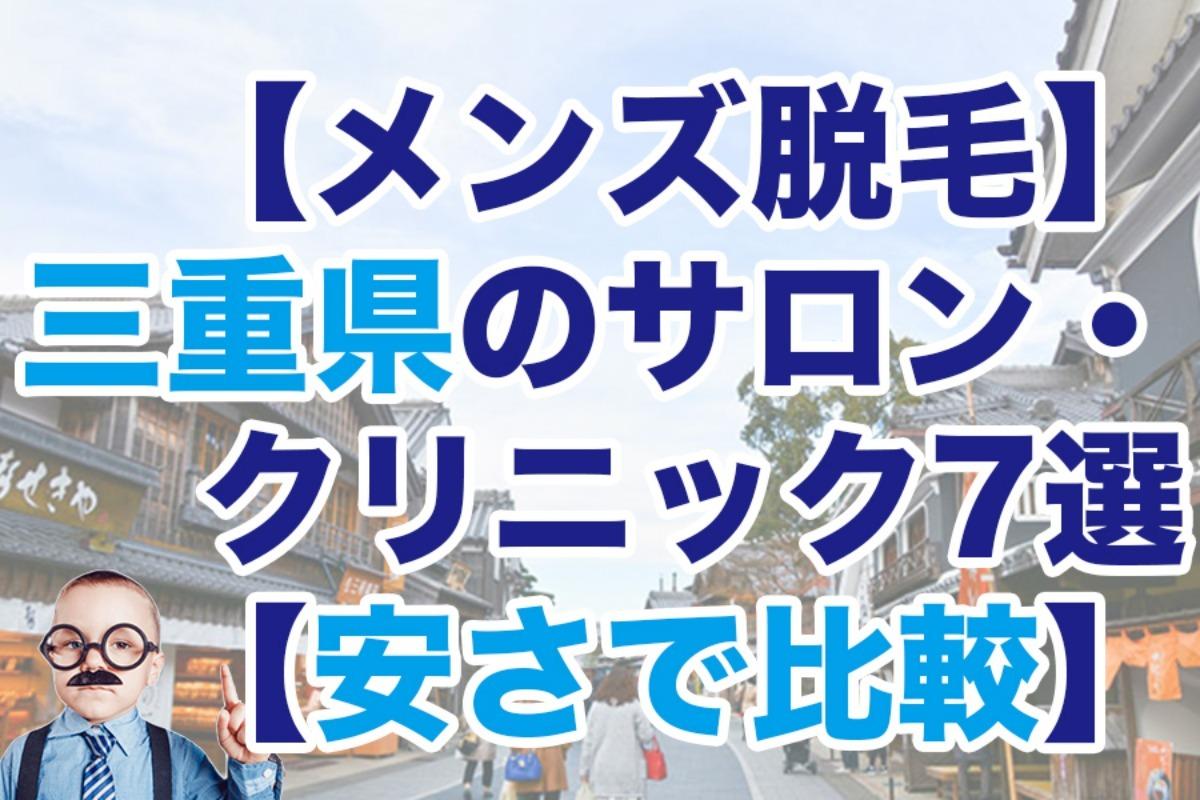 【メンズ脱毛】三重県のクリニック・サロン7選【安さで比較】