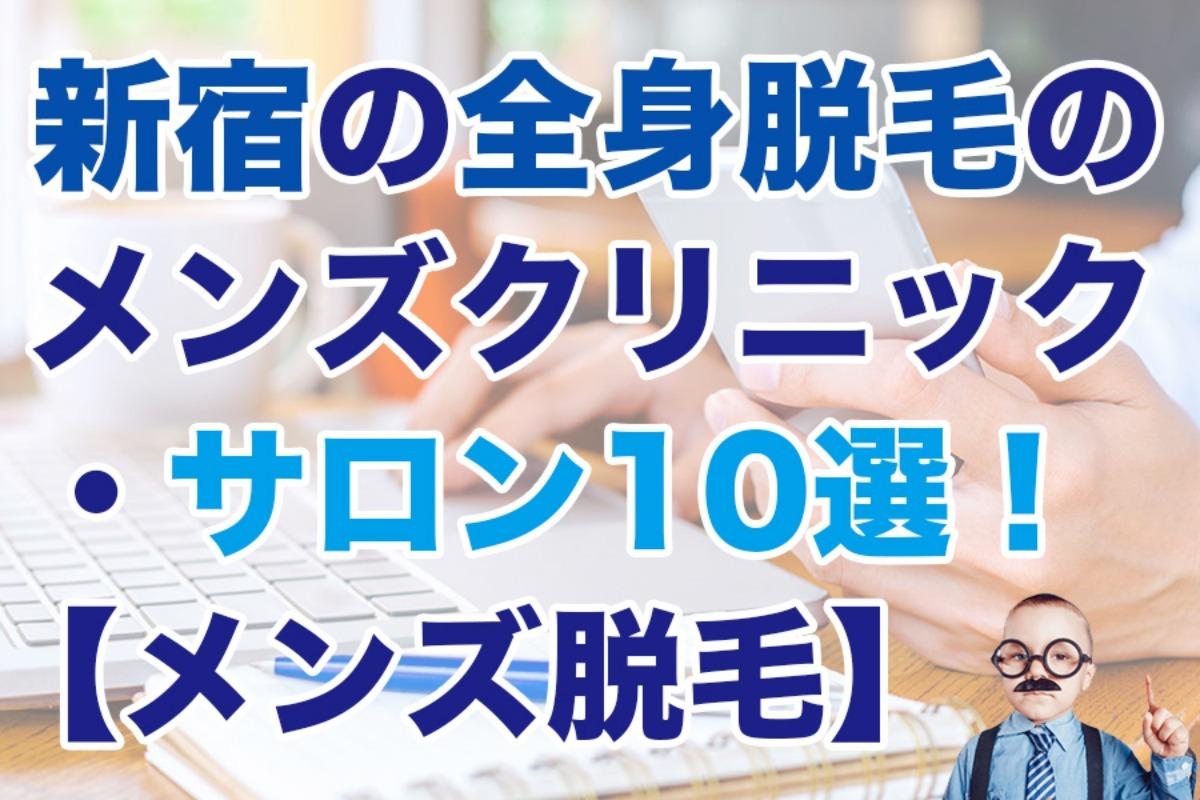 新宿の全身脱毛のメンズクリニック・サロン10選!【メンズ脱毛】