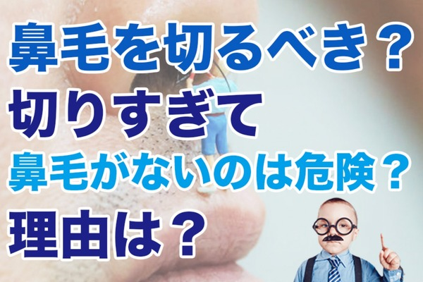 鼻毛を切るべき?切りすぎて鼻毛がないのは危険?理由や役割を解説!
