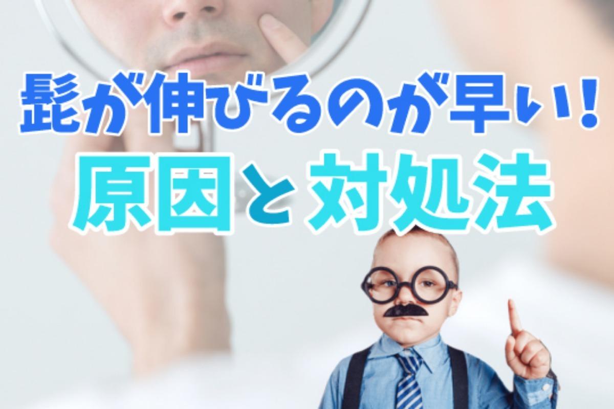 髭が伸びるのが早い!すぐ生えてくる原因と対処法を総まとめ