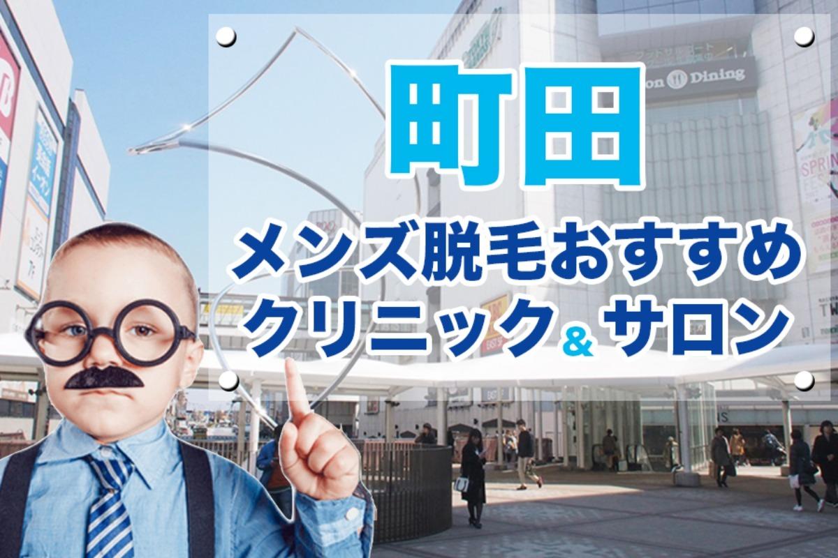 【メンズ脱毛】町田のクリニック・サロン11選【安さで比較】