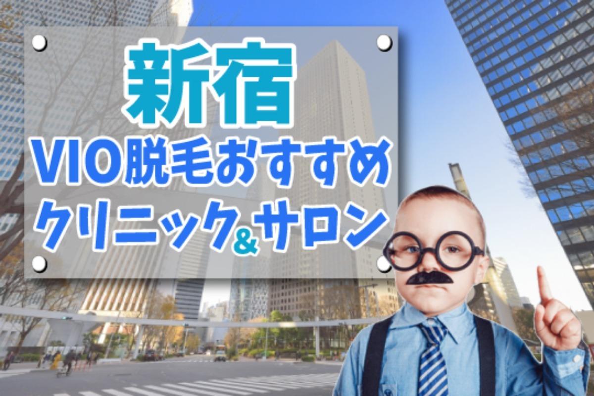 新宿のメンズVIO(陰部)脱毛サロン・クリニック7選【安さで比較】