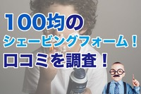 【ダイソー】100均のシェービングフォーム4選!口コミを調査!