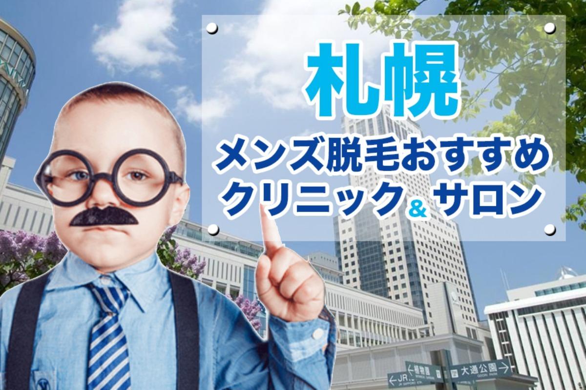 【メンズ脱毛】札幌のクリニック・サロン21選【安さで比較】