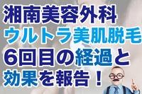 【6回目】湘南美容外科ウルトラ美肌脱毛6回目の経過と効果を報告!