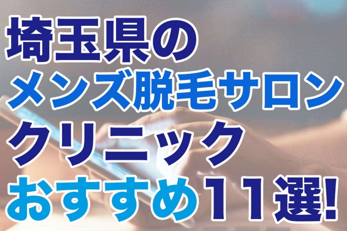 埼玉県のメンズ脱毛サロン・クリニックおすすめ11選【安さで比較】