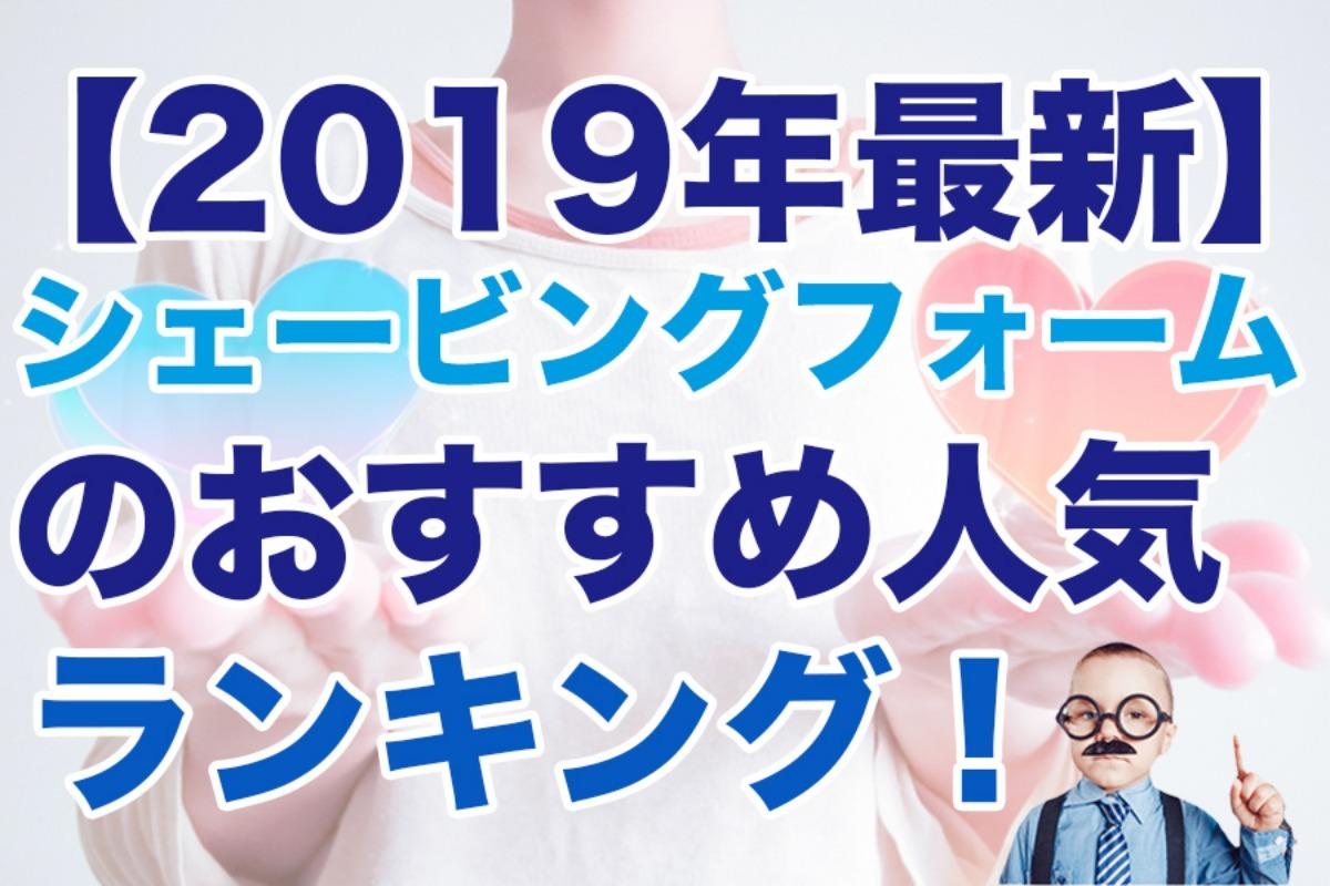 シェービングフォームのおすすめ人気ランキング10選!【2019年最新】