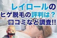 レイロールのヒゲ脱毛の評判は?口コミ・体験談から評判を調査!!