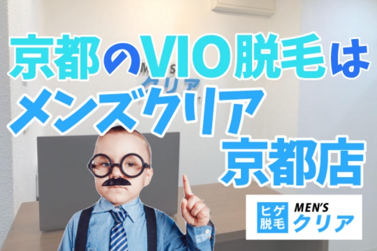 京都のメンズvio脱毛はメンズクリアへ!初めての方に安くなる特典を紹介!