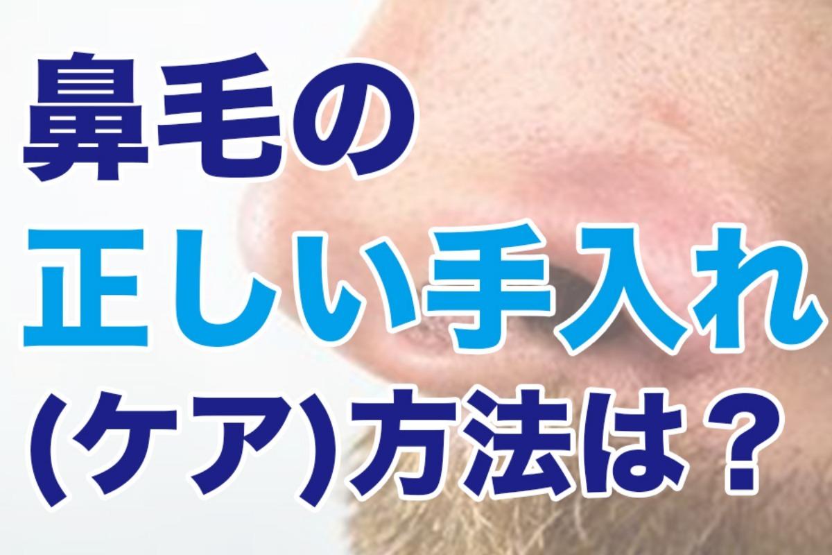 鼻毛の正しい手入れ(ケア)方法は?身だしなみを整えるおすすめ商品も紹介!