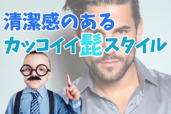 かっこいい髭の生え方と生え方に合わせた処理方法を解説