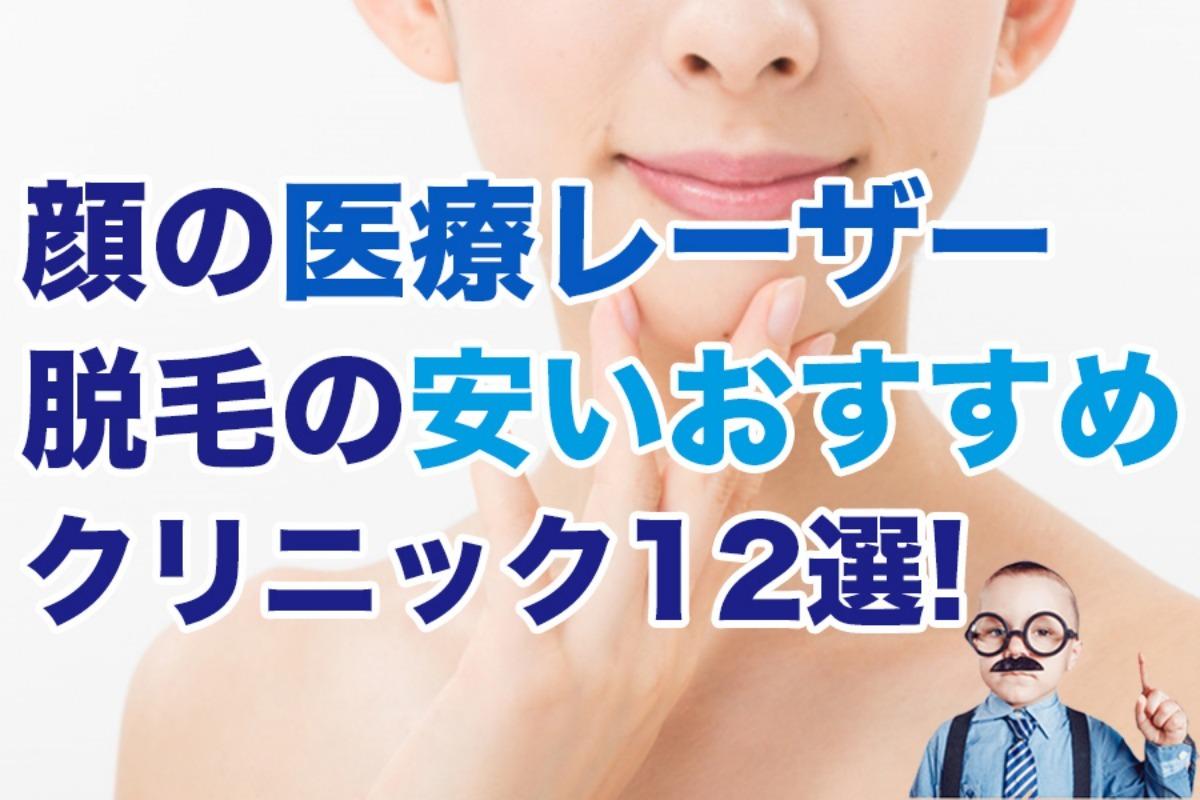 【2019最新】顔の医療レーザー脱毛の安いおすすめクリニック12選【メンズ】