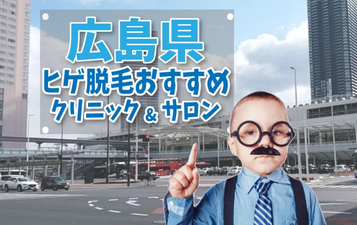 【髭脱毛】広島県のクリニック・サロン5選【安さで比較】