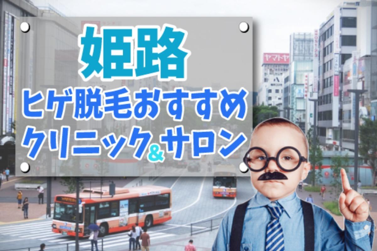 【ヒゲ脱毛】姫路のクリニック・サロン13選【安さで比較】
