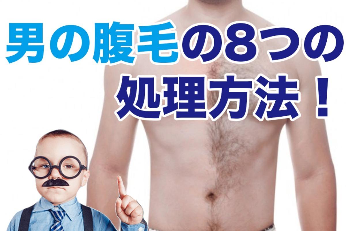 男の腹毛の8つの処理方法!キレイに処理しないと嫌われる?