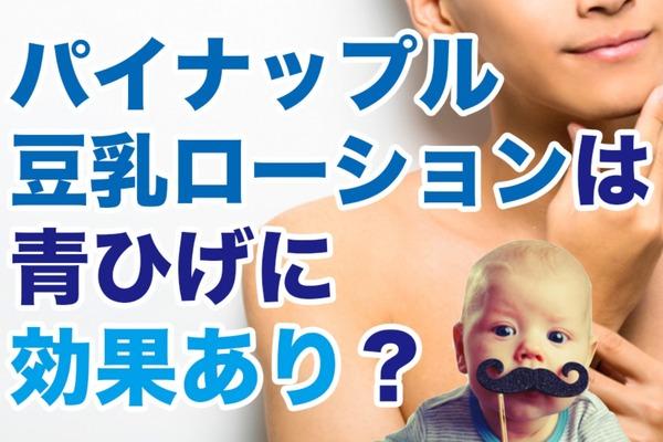 パイナップル豆乳ローションは青ひげに効果あり?実際の男性の声を調査!