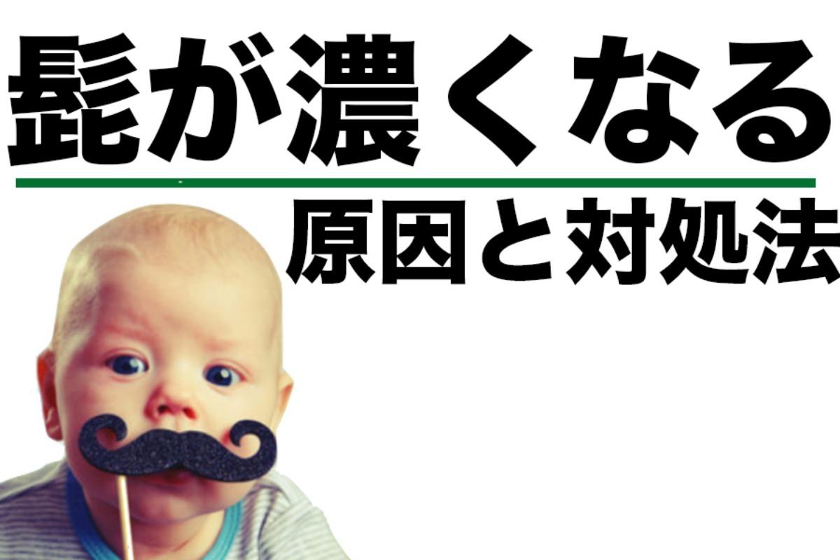 髭が濃くなる9の原因と対処法を徹底解説!