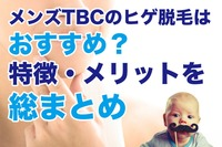 メンズTBCのヒゲ脱毛はおすすめ?特徴・メリットを総まとめ