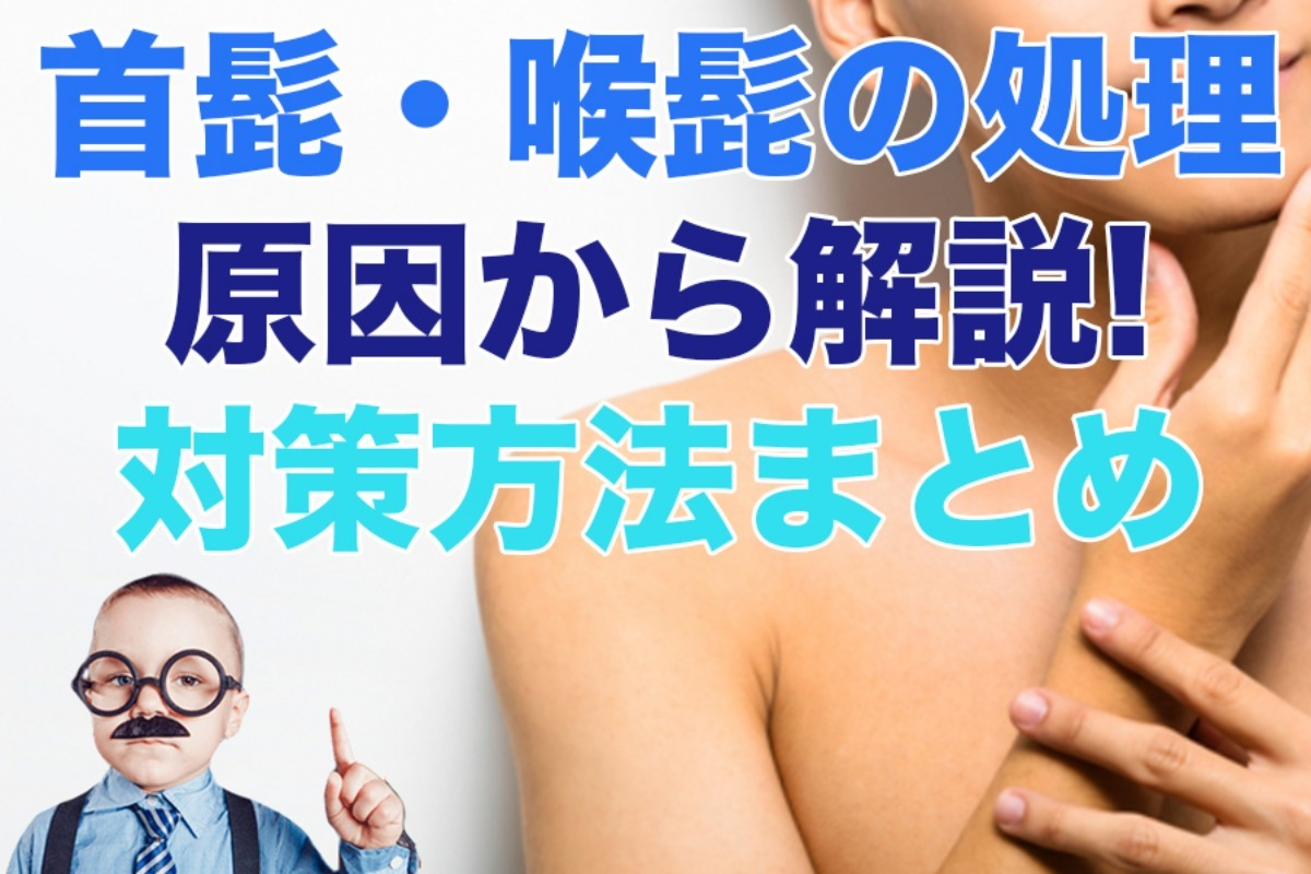 首髭・喉髭の処理と対策方法まとめ!首髭・喉髭の原因から解説