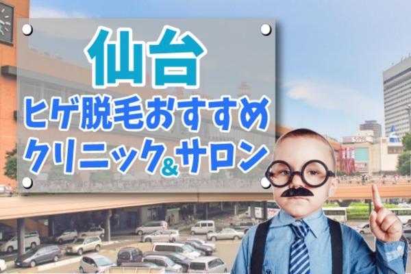 【ヒゲ脱毛】仙台のクリニック・サロン12選【安さで比較】