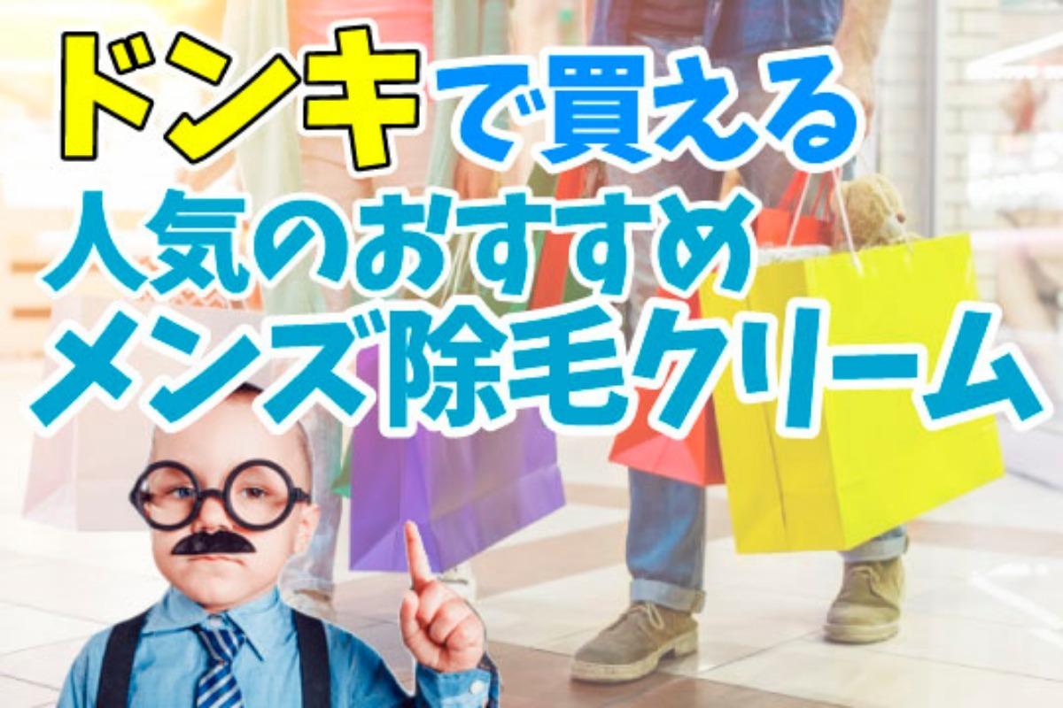 ドンキで買えるメンズ除毛クリームおすすめ人気5選!メンズ必見!