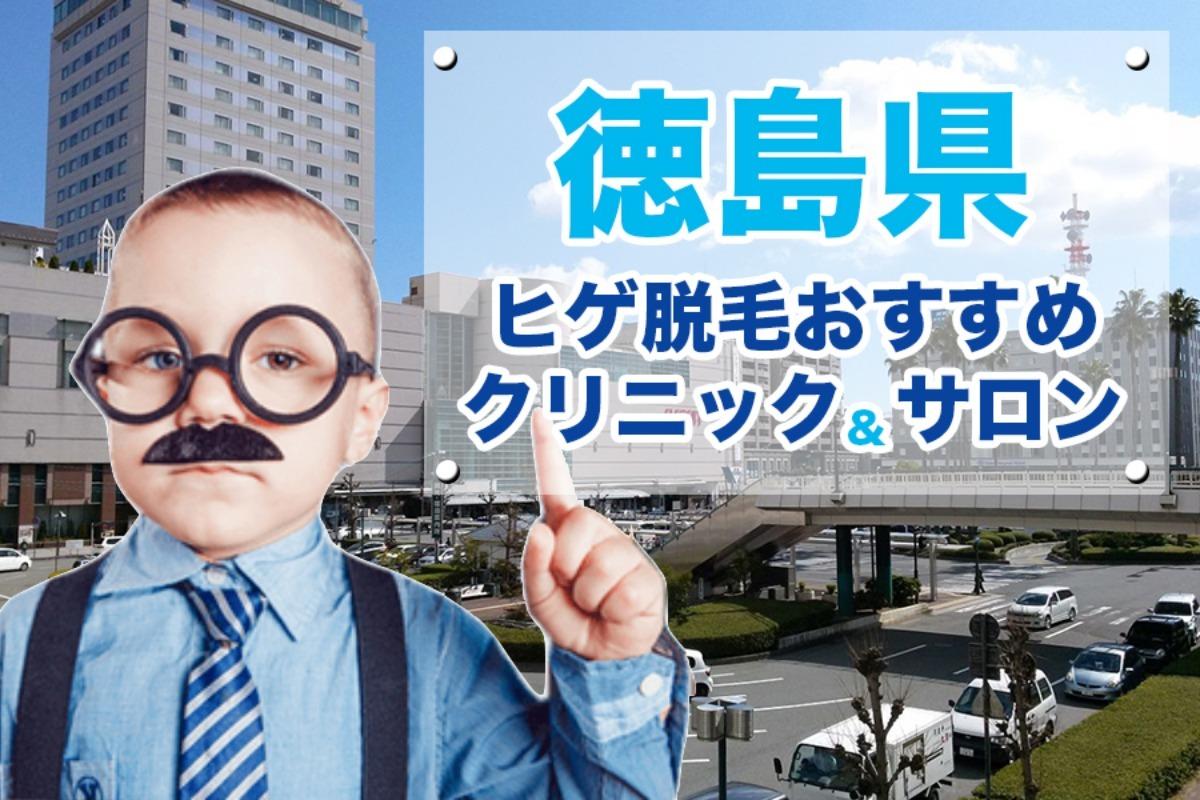 【髭脱毛】徳島県のクリニック・サロン12選【安さで比較】