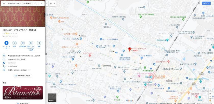 ブランリス 草津店 Googleマップ