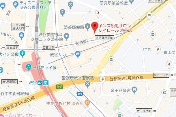 レイロール渋谷店