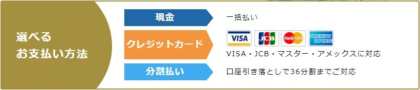メンズクリア大阪梅田店のお支払い方法