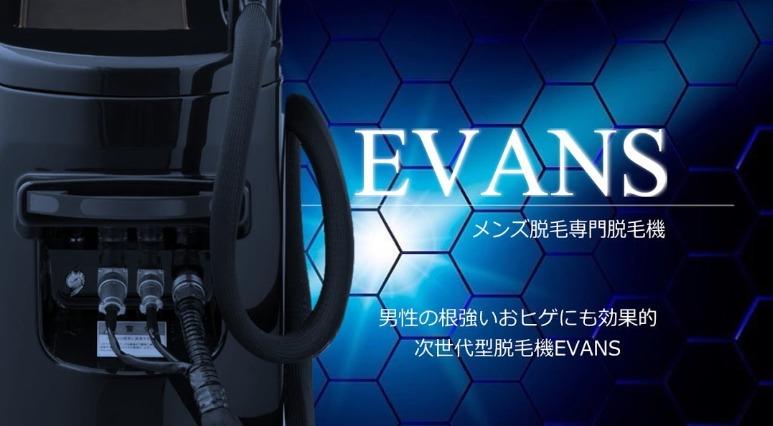 エバンス公式サイト