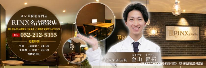 RINX(リンクス) 名古屋駅前店・名古屋栄店