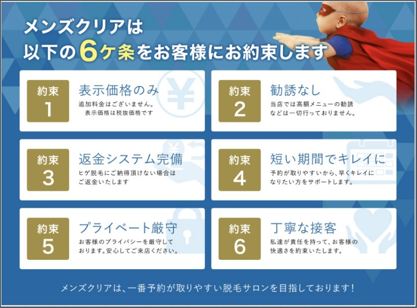 メンズクリア大阪梅田店の6ヶ条