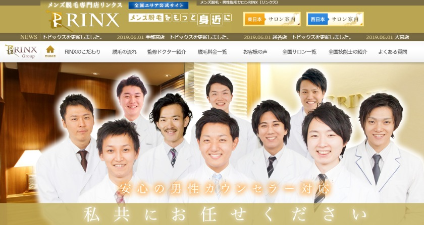 リンクス 新潟駅前店