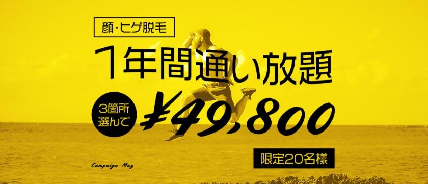 メンズサロンYES東京渋谷店