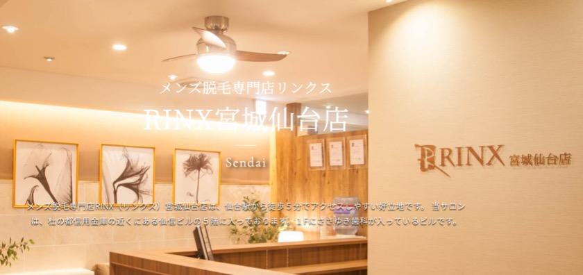 RINX(リンクス) 宮城仙台店