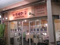 松野時計店の評判や口コミは?オーバーホールの料金やインスタも紹介!
