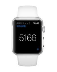 AppleWatchの万歩計(歩数計)精度は正確?おすすめのアプリや入れ方も紹介!