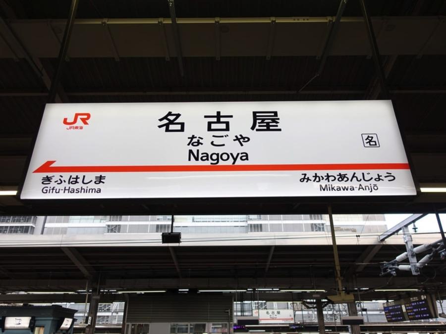 名古屋市中村区の時計店11選!腕時計の電池交換や修理、買取販売のおすすめ店まとめ!