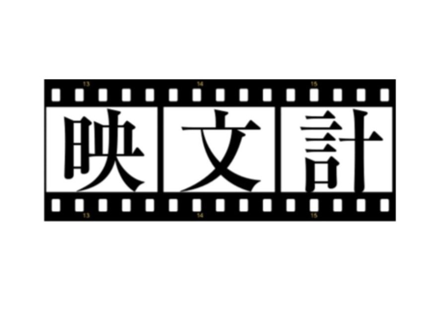 """人生とリンクする腕時計ブログ""""映文計""""とは?読みどころを紹介"""