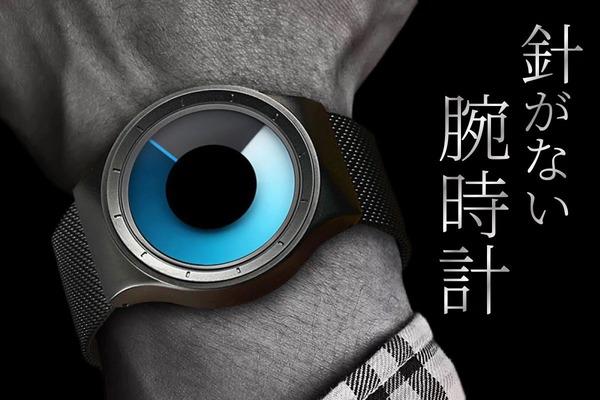 """クラファン400%達成!色で時間を知らせる""""針がない腕時計""""の魅力"""
